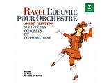 アンドレ・クリュイタンス/ラヴェル:ボレロ-ラ・ヴァルス-スペイン狂詩曲 【CD】