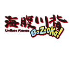 【05/28発売予定】 海腹川背 BaZooKa! 【PS4ゲームソフト】