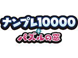 ナンプレ10000+パズルの窓 【Switchゲームソフト】