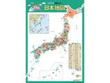 GP-71 学習ポスター 日本地図