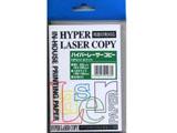 HP014 (ハイパーレーザーコピー/ハガキサイズ/50枚)