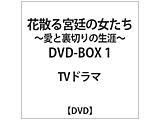 花散る宮廷の女たち -愛と裏切りの生涯- DVD-BOX1