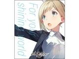 [1] クラリス・ツァインブルグ / 流星ワールドアクター キャラクターソング Vol.1 「For your shining world」 CD
