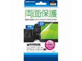 【在庫限り】 PSVITA用 ダブルシートセットV2 (PCH-2000専用) [VF1493]