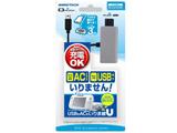 WiiU用 USBもACもいりま線U [UK1632]