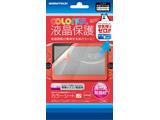 【在庫限り】 PS Vita用 画面保護カラーシートV2 オレンジ 【PSV(PCH-2000)】 [VF1835]