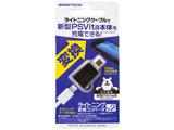ライトニング変換コンバータV2 【PSV(PCH-2000)】 [VA1850]