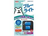 【在庫限り】 2DS用液晶保護シート 目にやさシート 2D 【2DS】 [2WF1902]