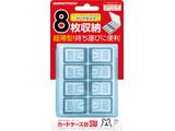 ニンテンドースイッチ用ゲームカードケース『カードケース8 SW ブルー』 -SWITCH- [Switch] [SWF1957]