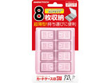 【在庫限り】 ニンテンドースイッチ用ゲームカードケース『カードケース8 SW ピンク』 -SWITCH- [Switch] [SWF1958]