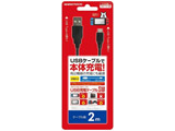 USB充電ケーブルSW(2m) [Switch] [SWK1964]