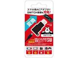 MicroUSB変換コンバータSW [Switch] [SWA1967]