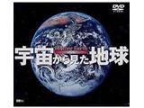 〔DVD-VIDEO〕 宇宙から見た地球 〜Mother Earth〜