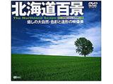 〔DVD-VIDEO〕 北海道百景 〜癒しの大自然・色彩と造形の映像美〜 The Northland Scape