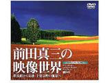 〔DVD-VIDEO〕 前田真三の映像世界 〜拓真館から美瑛・上富良野の風景へ〜