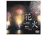 【在庫限り】 〔DVD-Video〕 花火 夜空に咲く光のファンタジー 〜Fireworks Fantasy〜