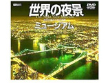 〔DVD-Video〕 世界の夜景ミュージアム 〜夜空を焦がす光の惑星〜 The Night View Museum