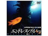 〔DVD-VIDEO〕 エンドレス・ブルー 〜世界屈指の海中に広がる楽園〜