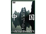 【在庫限り】 〔DVD〕 中国アーカイブス 秘境・名勝・古寺とシルクロード