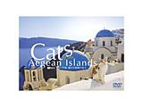 〔DVD〕 エーゲ海・猫たち楽園の島々/Cats of the Angel Islands