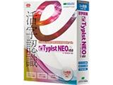 〔Win版〕 e.Typist NEO v.15.0 (イー・タイピスト ネオ v.15.0)