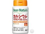 【Dear-Natura(ディアナチュラ)】カルシウムマグネシウム(120粒)