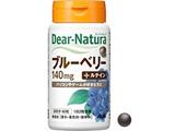 【Dear-Natura(ディアナチュラ)】ブルーベリーwithカシス・ルテイン(60粒)