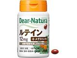 【Dear-Natura(ディアナチュラ)】ルテイン(30粒)