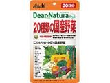 【Dear-Natura(ディアナチュラ)スタイル】20種類の国産野菜(80粒)