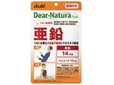 【Dear-Natura(ディアナチュラ)スタイル】亜鉛(60粒)