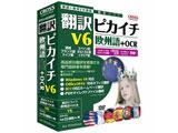 〔Win版〕 翻訳ピカイチ 欧州語 V6+OCR