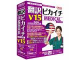 〔Win版〕翻訳ピカイチ メディカル V15 for Windows