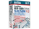 〔Win版〕 LogoVista 経済・金融ビジネス V2