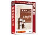 〔Win・Mac版〕 LogoVista電子辞典シリーズ 羅和辞典 改訂版