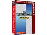 〔Win・Mac版〕 LogoVista電子辞典シリーズ 日外 25万語医学用語大辞典 英和・和英対訳