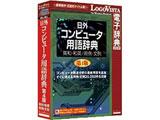 〔Win・Mac版〕 LogoVista電子辞典シリーズ 日外 コンピュータ用語辞典第4版 英和・和英/用例・文例