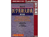 """""""LogoVista電子辞典シリーズ"""" 南山堂 医学英和大辞典 第12版"""