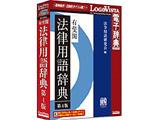 LogoVista電子辞典シリーズ 有斐閣法律用語辞典 第4版 HYB/CD
