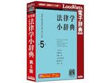 〔Win・Mac版〕 LogoVista電子辞典シリーズ 有斐閣 法律学小辞典 第5版
