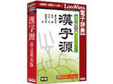 〔Win・Mac版〕 LogoVista電子辞典シリーズ 漢字源 改訂第五版