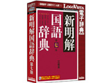 新明解国語辞典 第七版