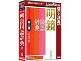 LogoVista電子辞典シリーズ 明鏡国語辞典 第二版 HYB/CD