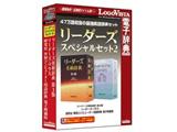 リーダーズスペシャルセット2 Win・Mac/DVD