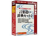 美しい日本語のための 言葉遣い辞典セット2