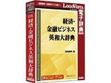 〔Win版〕 LogoVista電子辞典シリーズ 日外 経済・金融ビジネス英和大辞典