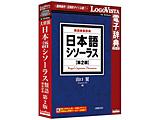 日本語シソーラス 類語検索辞典 第2版 LVDTS10010WR0