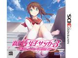 〔未開封品〕 高円寺女子サッカー3 〜恋するイレブン いつかはヘブン〜 【3DS】