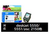 【純正】 C6656AA#003 HP56 黒
