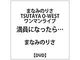 まなみのりさ / TSUTAYA O-WEST ワンマンライブ満員になったら DVD