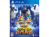 KNACK ふたりの英雄と古代兵団 【PS4ゲームソフト】